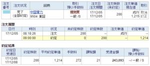 中国電力購入画面イメージ20171205