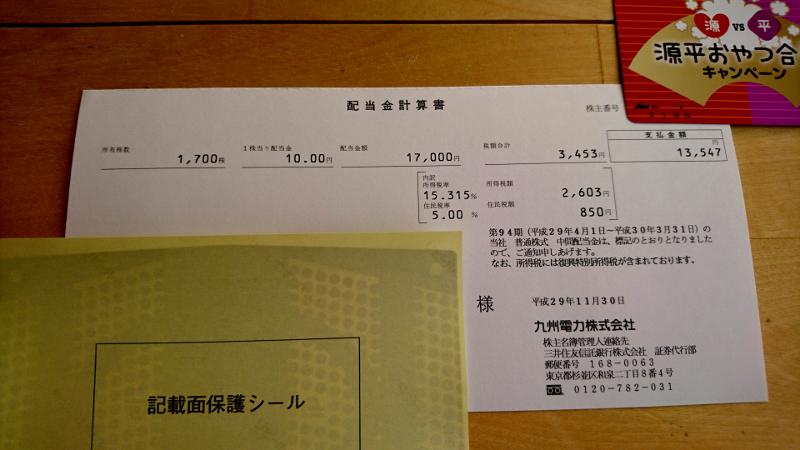 九州電力中間配当計算書20171203
