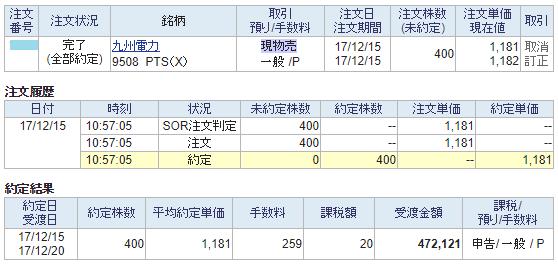 九州電力売却画面イメージ20171215