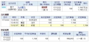 九州電力購入額面イメージ20171222