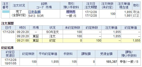 日新製鋼売却画面イメージ20171228
