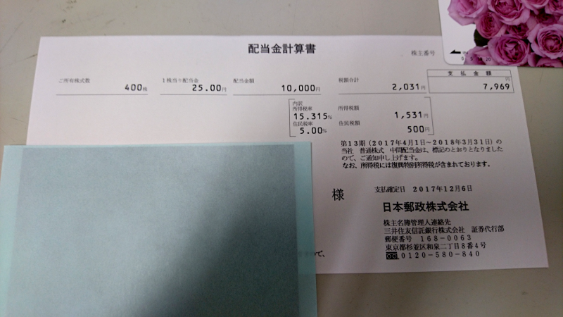 日本郵政配当金計算書イメージ20171208