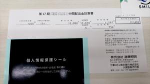 遠藤照明中間配当計算書イメージ20171205