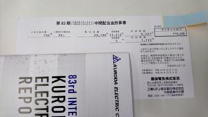 黒田電気配当金計算書イメージ20171211