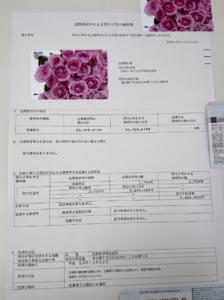 黒田電気TOB結果通知書20171220