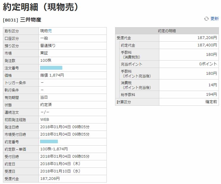 三井物産売却画面イメージ20180104