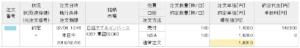 日経ダブルインバース売却画面イメージその220180206