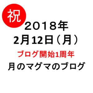 月のマグマのブログ開始1周年記念日20180212