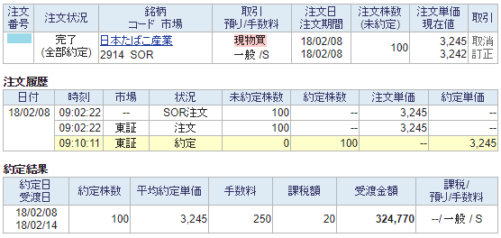 JT購入画面イメージ20180208