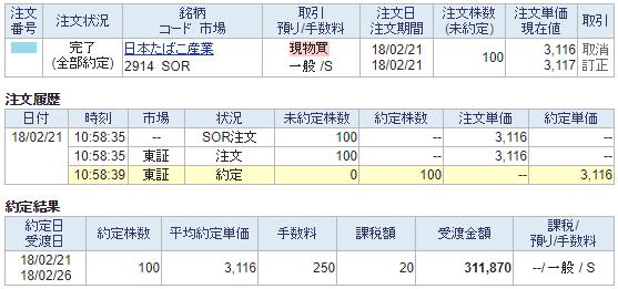 JT購入画面イメージ20180221