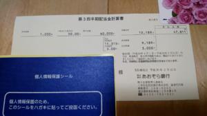 あおぞら銀行配当金計算書20180316
