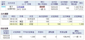 日新製鋼購入画面イメージ20180320