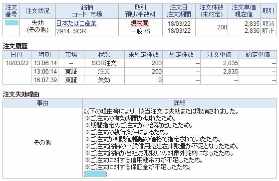JT購入不出来画面イメージ20180322