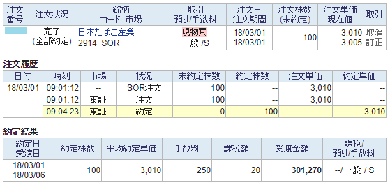 JT購入画面イメージ20180301