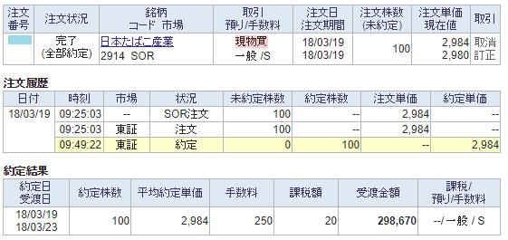 JT購入画面イメージ20180319