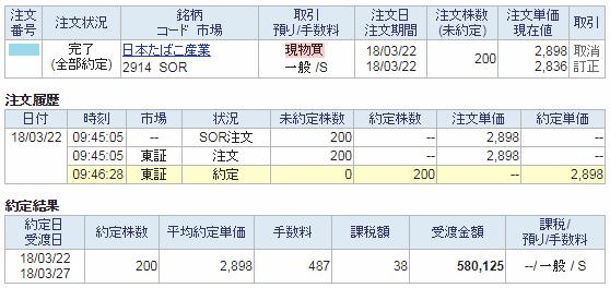 JT購入画面イメージ20180322