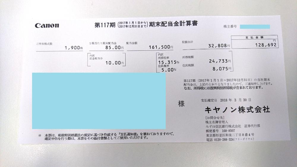 キヤノン配当金計算書20180404