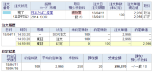 JT購入画面イメージ20180411