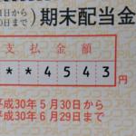 5月相場が終了、日本郵政を100株ナンピン買い、アルインコから配当受取り
