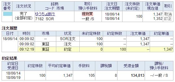 ゆうちょ銀行購入画面イメージ20180614