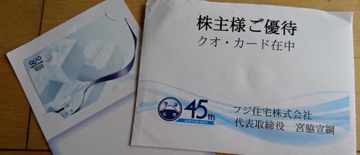 フジ住宅株主優待QUOカードイメージ20180625