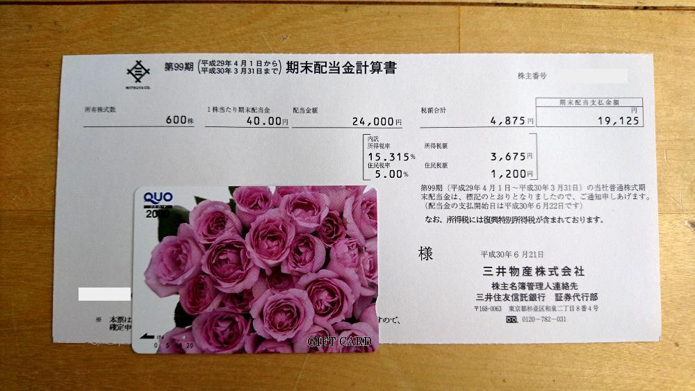 三井物産配当金計算書イメージ20180625