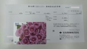 住友商事配当金計算書イメージ20180625