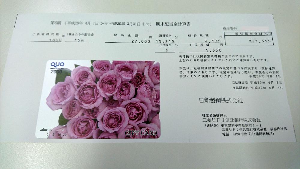日新製鋼配当金計算書イメージ20180608