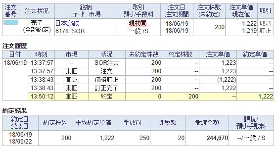 日本郵政購入画面イメージ20180619