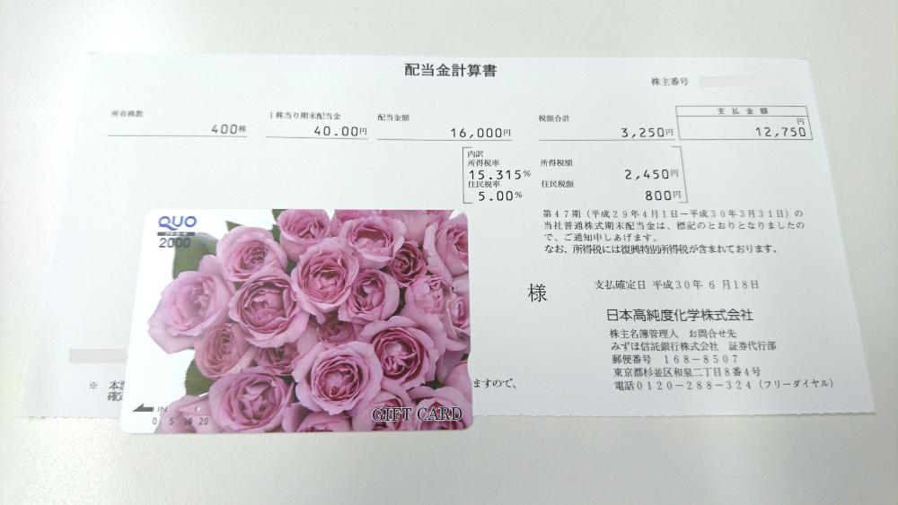 日本高純度化学配当金計算書イメージ20180621