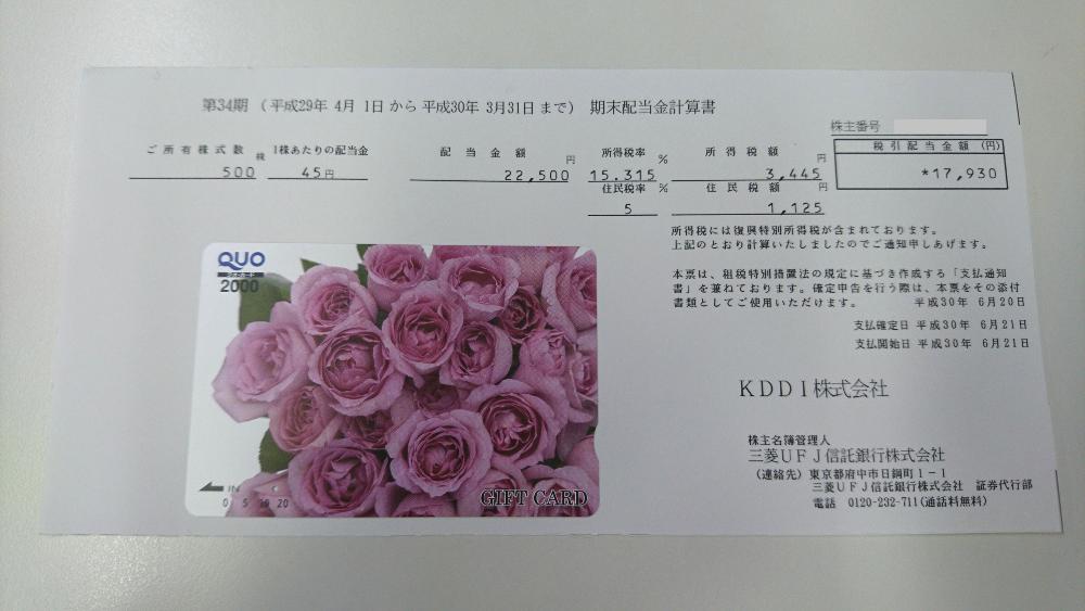KDDI配当金計算書イメージ20180622