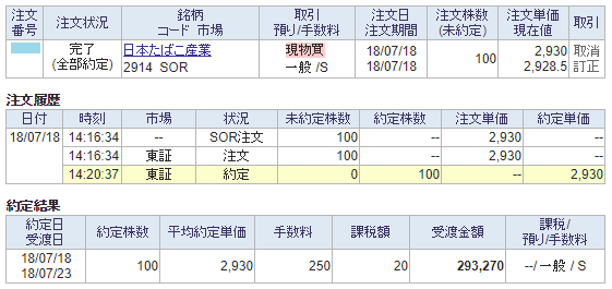 JT購入画面イメージ20180718