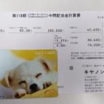 キヤノンから中間配当20万円を受領、資産は週初から2日で56万円増加