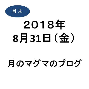 日付20180831