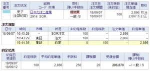 JT購入画面イメージ20180907
