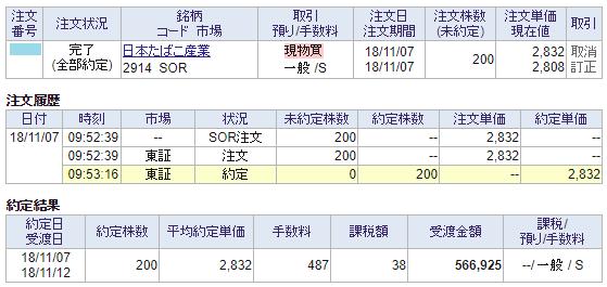 JT購入画面イメージ20181107