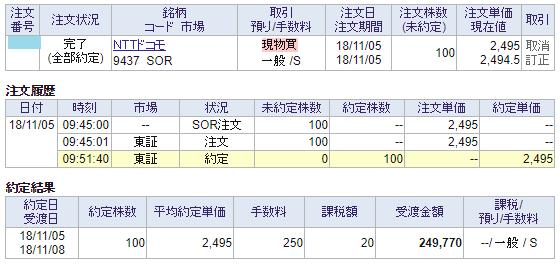 NTTドコモ購入画面イメージ20181105