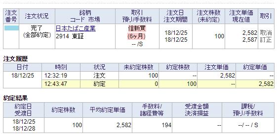 JT購入画面イメージ20181225