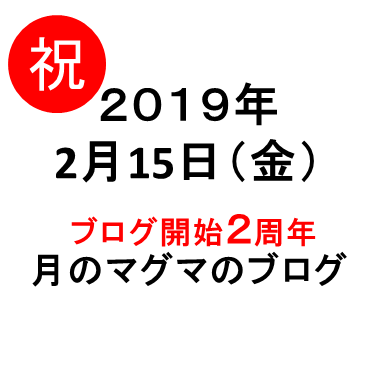 祝ブログ開始2周年更新時日付20190215