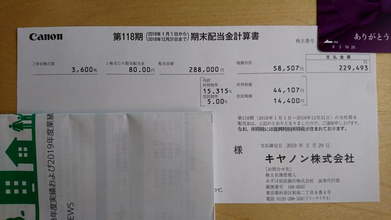 キヤノン期末配当金計算書イメージ20190329