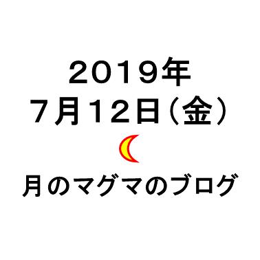 月のマグマのブログ日付20190712