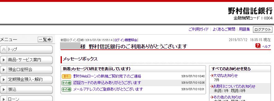 野村信託銀行画面20190712