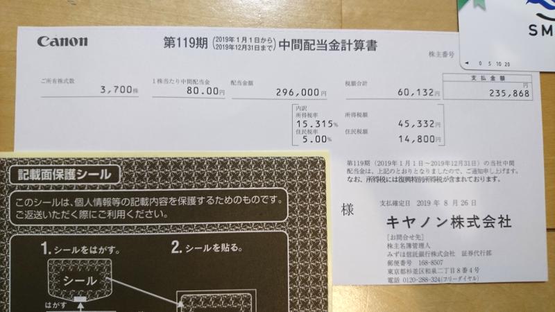 キヤノン2019年中間配当計算書20190830