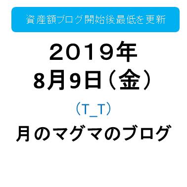 月のマグマブログ日付20190809