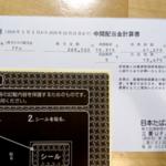 【月のマグマのブログ】JTから中間配当を受け取り、株式資産は5200万円を回復