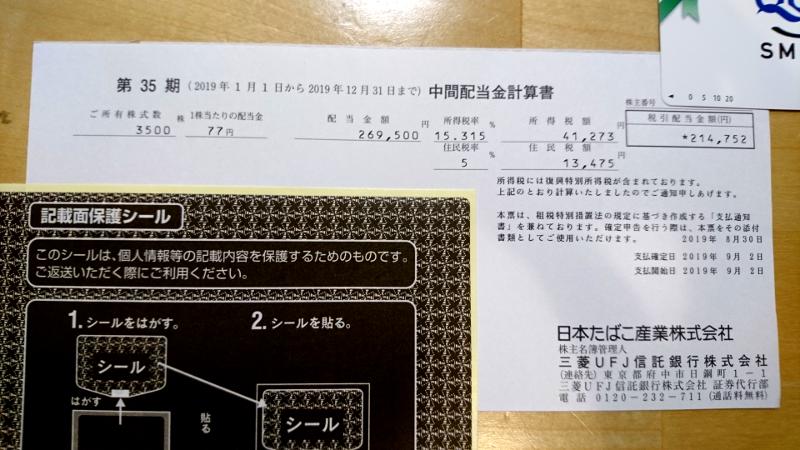 JT2019年中間配当計算書20190902