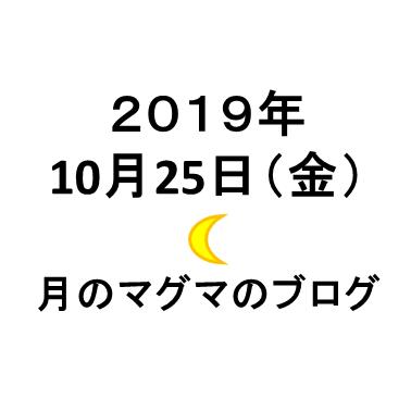 月のマグマのブログ日付20191025