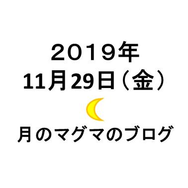 20191129資産額更新時日付