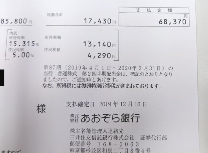 あおぞら銀行配当金計算書20191220