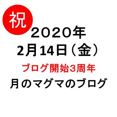 祝3周年時日付20200214